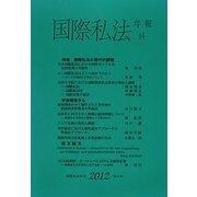 国際私法年報〈14(2012)〉 [全集叢書]