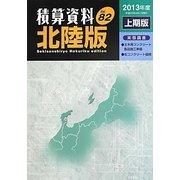 積算資料 北陸版〈Vol.82 2013年度上期版〉 [単行本]