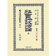 社會行政法論 全(明治二十三年三版) 復刻版 (日本立法資料全集〈別巻803〉) [全集叢書]