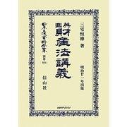 英國財産法講義 復刻版 (日本立法資料全集〈別巻804〉) [全集叢書]
