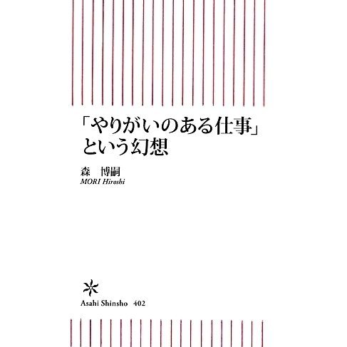 「やりがいのある仕事」という幻想(朝日新書) [新書]