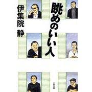 眺めのいい人(文春文庫) [文庫]