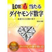ロト6当たるダイヤモンド数字(サンケイブックス) [単行本]