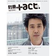 別冊+act. Vol.12 (2013)-CULTURE SEARCH MAGAZINE(ワニムックシリーズ 197) [ムックその他]