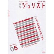 論究ジュリスト 5号 (2013/Spring)(ジュリスト増刊) [ムックその他]