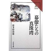 幕僚たちの真珠湾(読みなおす日本史) [全集叢書]