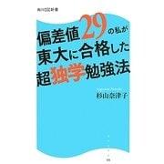 偏差値29の私が東大に合格した超独学勉強法(角川SSC新書) [新書]