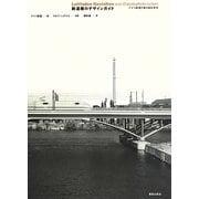 鉄道橋のデザインガイド―ドイツ鉄道の美の設計哲学 [単行本]