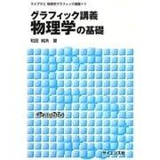 グラフィック講義 物理学の基礎(ライブラリ物理学グラフィック講義〈1〉) [全集叢書]
