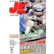 ジャパンカート 2013年6月号 [新書]