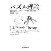 パズル理論―意思決定にみるジグソーパズル型と知恵の輪型 [単行本]