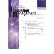 イノベーション・マネジメント研究〈第8号〉 [単行本]