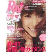 Ray (レイ) 2013年 07月号 [雑誌]