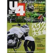 Under (アンダー) 400 2013年 07月号 [雑誌]