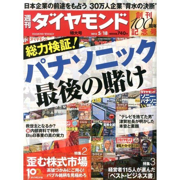 週刊 ダイヤモンド 2013年 5/18号 [雑誌]