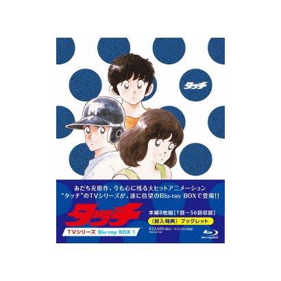 タッチ TVシリーズ Blu-ray BOX1 [Blu-ray Disc]
