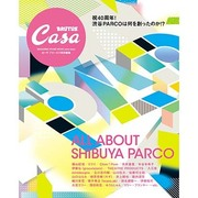 ALL ABOUT SHIBUYA PARCO-渋谷PARCOは何を創ったのか!?(マガジンハウスムック CASA BRUTUS) [ムックその他]