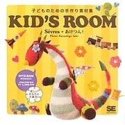 KID'S ROOM―子どものための手作り素材集 [単行本]