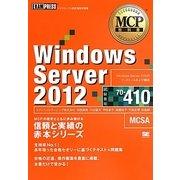 Windows Server 2012(試験番号:70-410)(MCP教科書) [単行本]