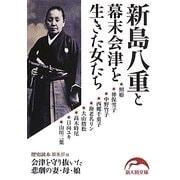 新島八重と幕末会津を生きた女たち(新人物文庫) [文庫]
