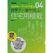 世界で一番やさしい住宅用植栽 増補改訂カラー版-110のキーワードで学ぶ(エクスナレッジムック 世界で一番やさしい建築シリーズ 4) [ムックその他]