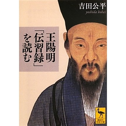 王陽明「伝習録」を読む(講談社学術文庫) [文庫]