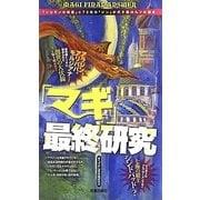 「マギ」最終研究―『ソロモンの知恵』と72柱の『ジン』が示す真のルフの導き [単行本]