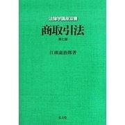 商取引法 第七版 (法律学講座双書) [全集叢書]