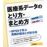 医療系データのとり方・まとめ方―SPSSで学ぶ実験計画法と分散分析 [単行本]
