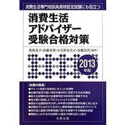 消費生活アドバイザー受験合格対策〈2013年版〉 [単行本]