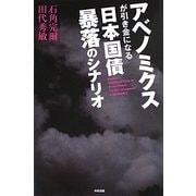アベノミクスが引き金になる日本国債暴落のシナリオ [単行本]