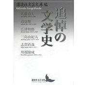 追悼の文学史(講談社文芸文庫) [文庫]