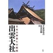 出雲大社―日本の神祭りの源流 [単行本]