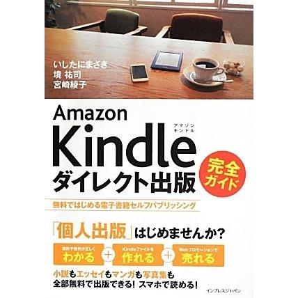 Amazon Kindleダイレクト出版完全ガイド―無料ではじめる電子書籍セルフパブリッシング [単行本]