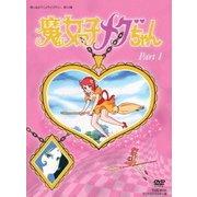 魔女っ子メグちゃん DVD-BOX デジタルリマスター版 Part1
