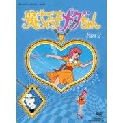魔女っ子メグちゃん DVD-BOX デジタルリマスター版 Part2