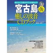 宮古島癒しの波音CDブック-体と心に自然のリズムを取り戻す(マキノ出版ムック) [ムックその他]