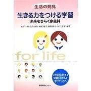生活の発見 生きる力をつける学習―未来をひらく家庭科 [単行本]