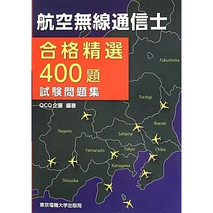 航空無線通信士試験問題集―合格精選400題 [単行本]