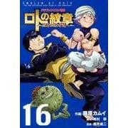 ドラゴンクエスト列伝ロトの紋章~紋章を継ぐ者達へ 16(ヤングガンガンコミックス) [コミック]