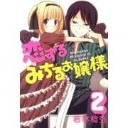 恋するみちるお嬢様 2(ガンガンコミックス) [コミック]