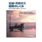 石油・天然ガス開発のしくみ―技術・鉱区契約・価格とビジネスモデル [単行本]