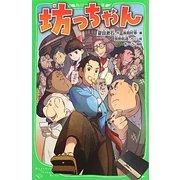 坊っちゃん(角川つばさ文庫) [新書]