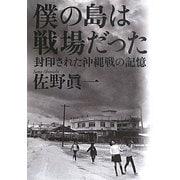 僕の島は戦場だった―封印された沖縄戦の記憶 [単行本]