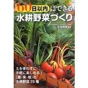 60日以内にできる水耕野菜づくり [単行本]