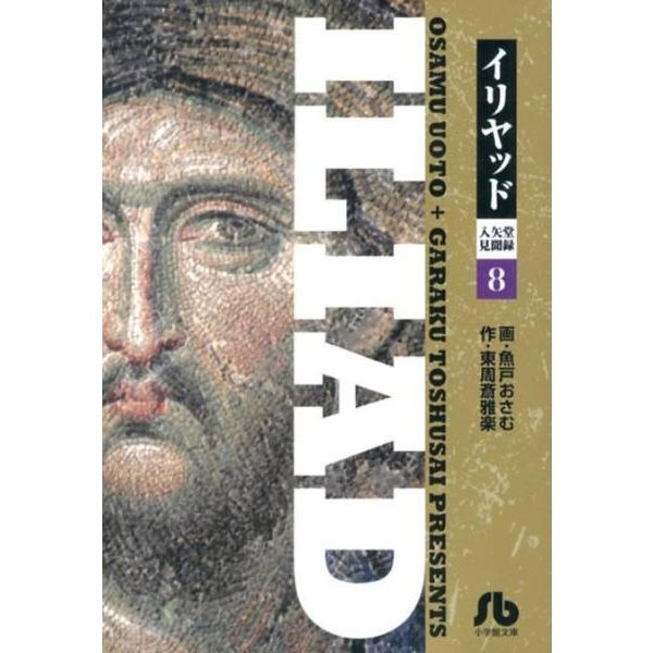 イリヤッド~入矢堂見聞録<8>(コミック文庫(青年)) [文庫]