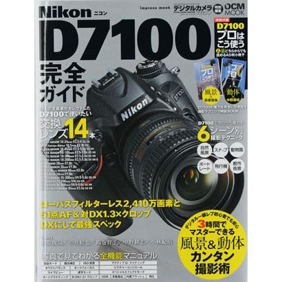 ニコンD7100完全ガイド-2410万画素&51点AF、DXにして最強スペック(インプレスムック DCM MOOK) [ムックその他]
