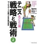 テニス丸ごと一冊戦略と戦術〈2〉サービスキープは勝つための絶対条件(テニスなるほどレッスン) [単行本]