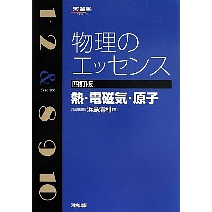 物理のエッセンス 熱・電磁気・原子 四訂版 [全集叢書]