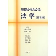 基礎からわかる法学 第2版 [単行本]
